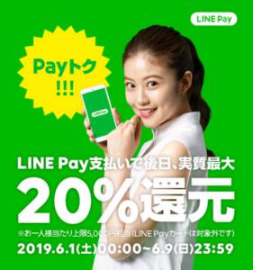 種田家具 社長が今度はLINEPayを使ってみます|PayPay LINEPay 楽天ペイが使えるお店のアイキャッチ画像