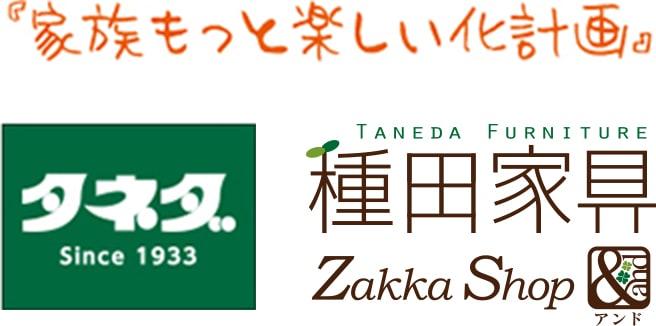 「家族もっと楽しい化計画」。種田家具 Zakka& Shop &(アンド)