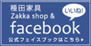 種田家具山口店facebookページ