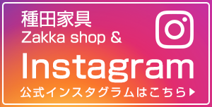 種田家具Instagram