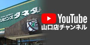YouTube山口店チャンネル