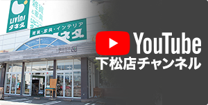 YouTube下松店チャンネル