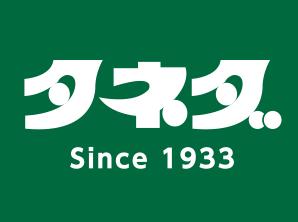 タネダ Since 1933