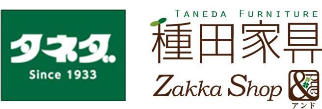 種田家具 Zakka Shop &(アンド)