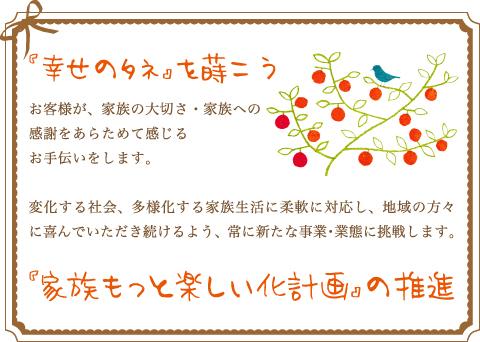 『幸せのタネ』を蒔こう