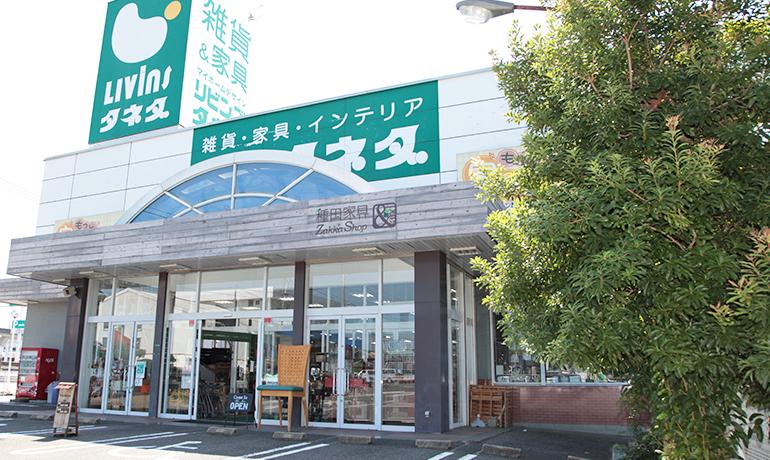 種田家具 Zakka Shop & 下松店