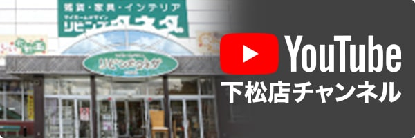 YouTube 下松店チャンネル