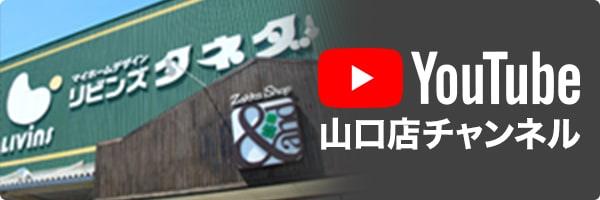 YouTube 山口店チャンネル