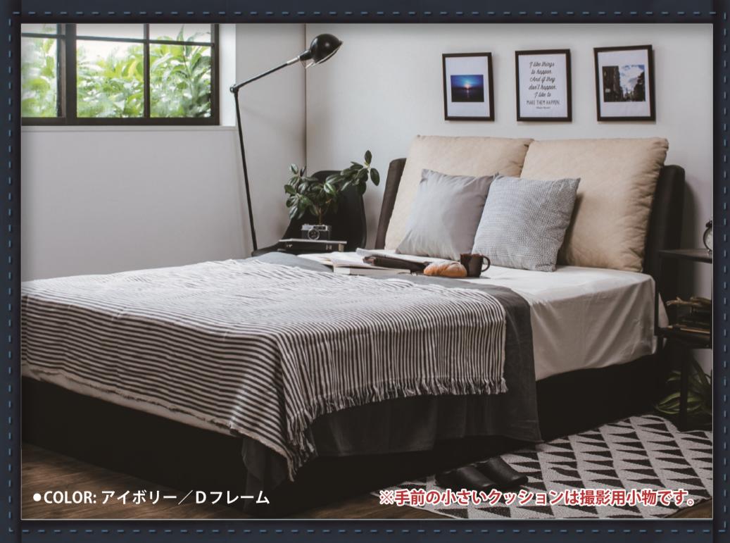 眠るだけじゃない 2人で くつろぐベッド フレーム誕生|種田家具ZakkaShop&下松店の画像1