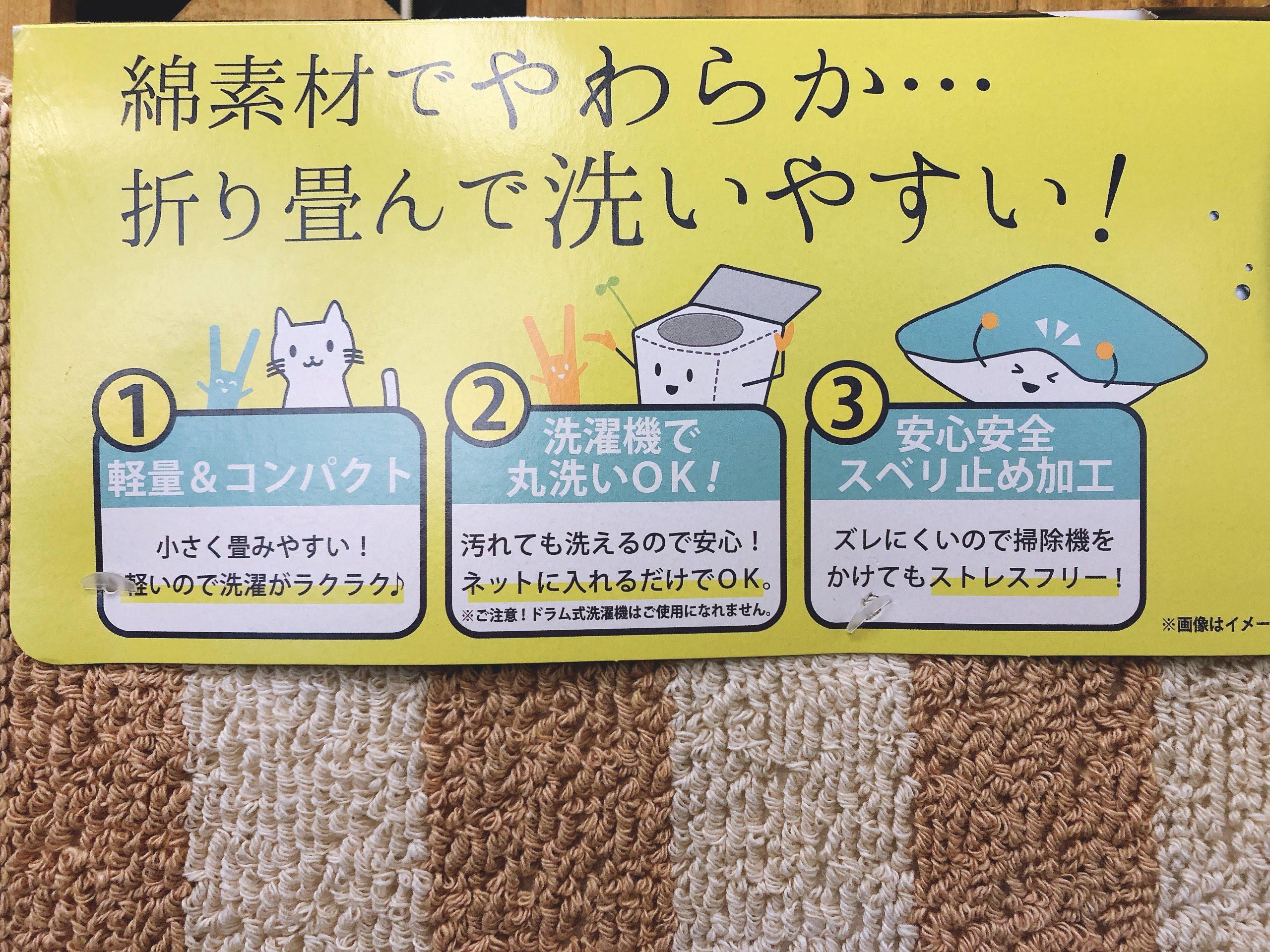 180㎝綿素材インテリアマット・キッチンマット アウトレット特価の画像4