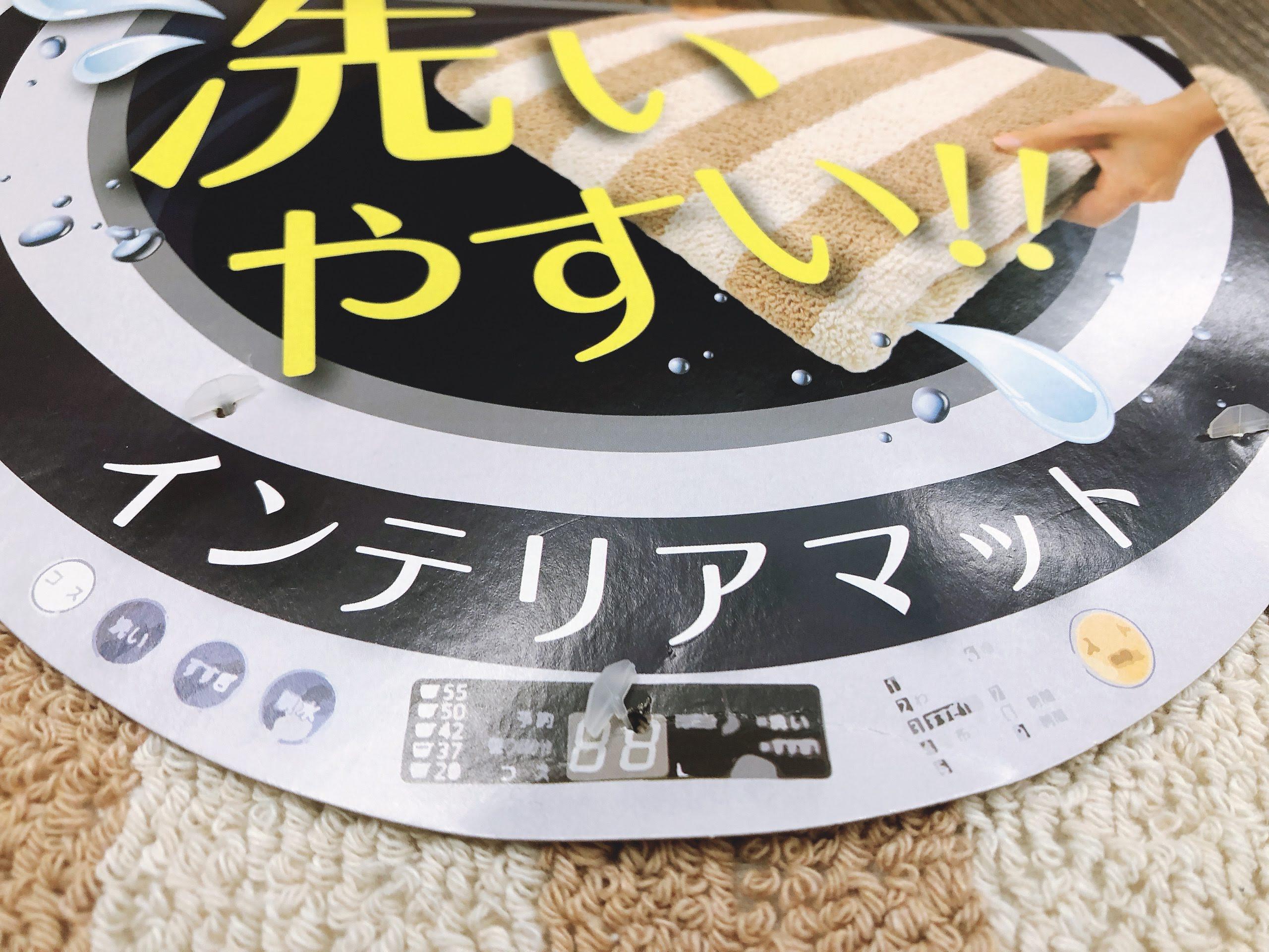 180㎝綿素材インテリアマット・キッチンマット アウトレット特価の画像5