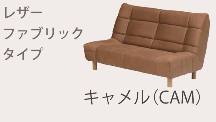 人気の組み合わせ自由ソファーにレザーファブリック張地登場の画像1