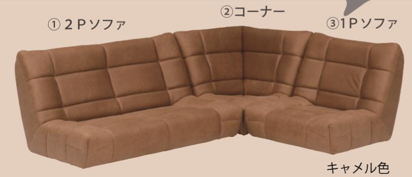 人気の組み合わせ自由ソファーにレザーファブリック張地登場の画像4