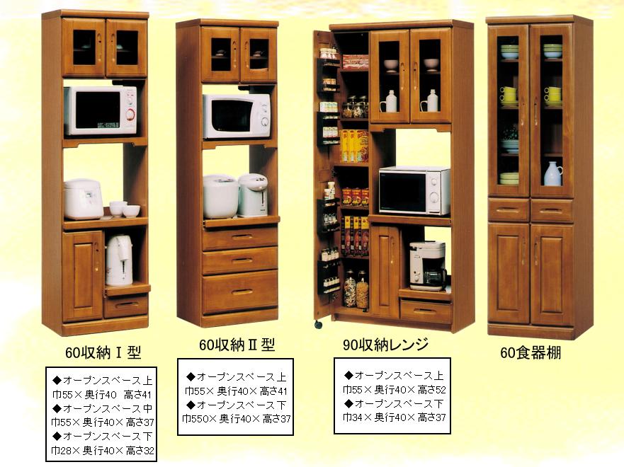 ラバーウッド材 レンジ台・カウンター・食器棚・収納レンジの画像2
